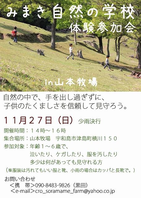第3回みまき自然の学校.jpg