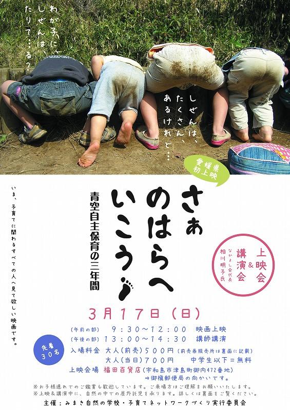 さぁのはらへいこうフライヤー【御槇版(表)】.jpg