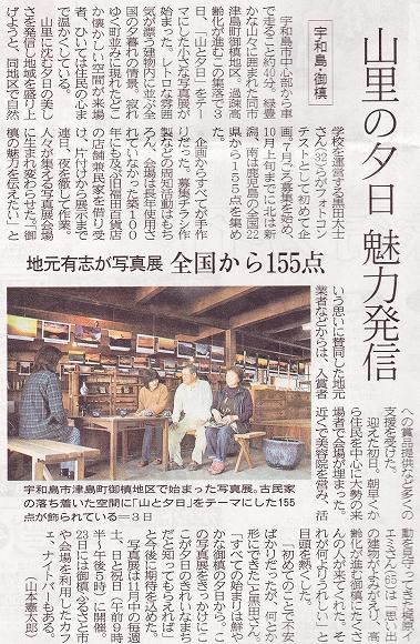 愛媛新聞121106.jpg