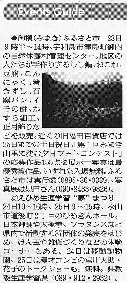 朝日新聞121116.jpg